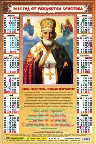 Календарь 2015. Икона Святитель Николай Чудотворец открытка поздравление картинка