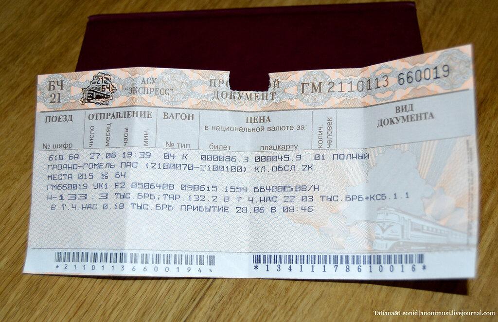гусеничного бульдозера билеты на поезд краснодар жлобин Директор, Москва