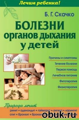 Книга Болезни органов дыхания у детей