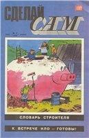 Журнал Сделай сам № 2 - 1996 г. (Огонек)