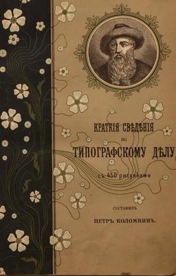 Книга Краткие сведения по типографскому делу