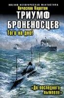 Книга Вячеслав Коротин - Триумф броненосцев. До последнего вымпела