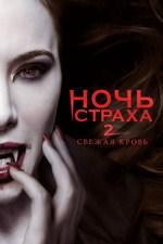 Ночь страха 2: Свежая кровь / Fright Night2 (2013/BDRip/HDRip)