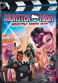 Школа монстров: Страх! Камера! Мотор! / Monster High: Frights, Camera, Action! (2014/BDRip/HDRip)