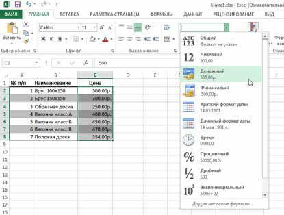 Рис. 2.4. Установка денежного формата данных