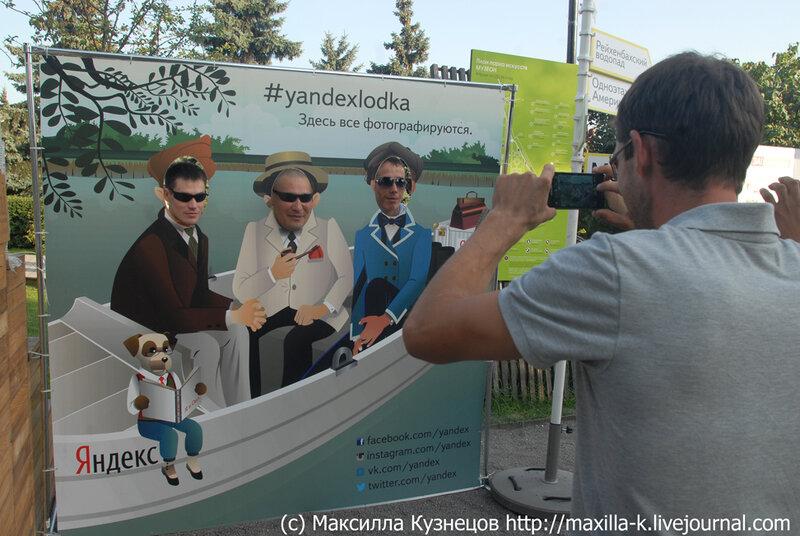#yandexlodka