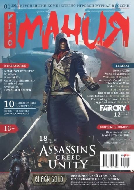 Журнал Игромания январь 2015
