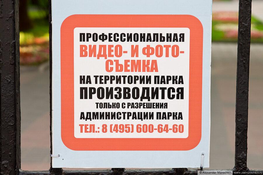 Табличка, запрещающая видео- и фото- съёмку