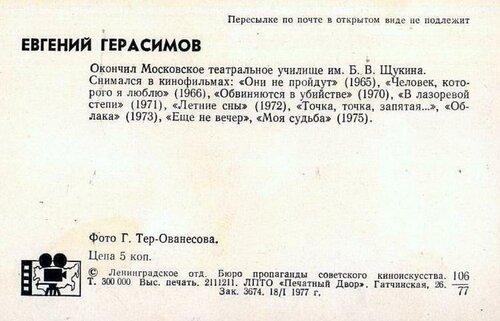 Евгений Герасимов, Актёры Советского кино, коллекция открыток