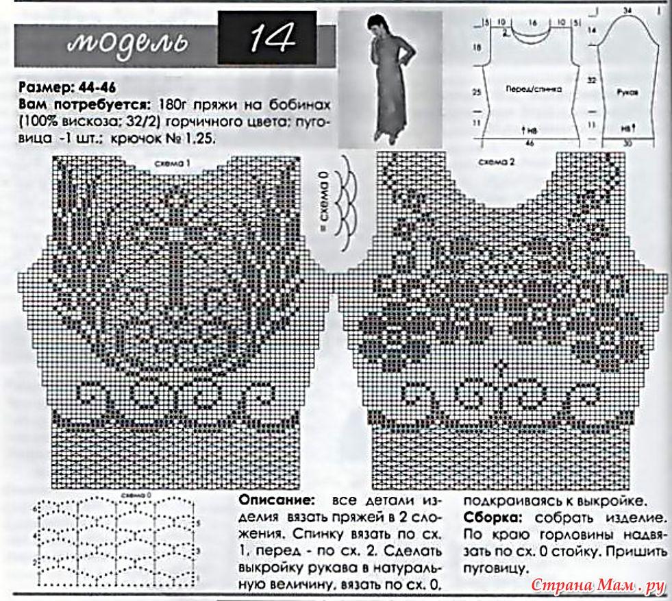Ткань и вязание крючком схемы и описание 135