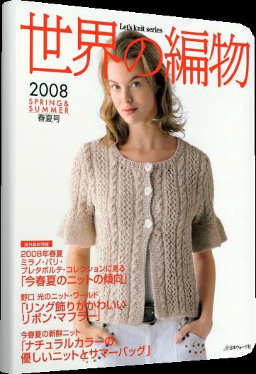 журнала по вязанию