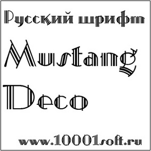 Русский шрифт Mustang Deco