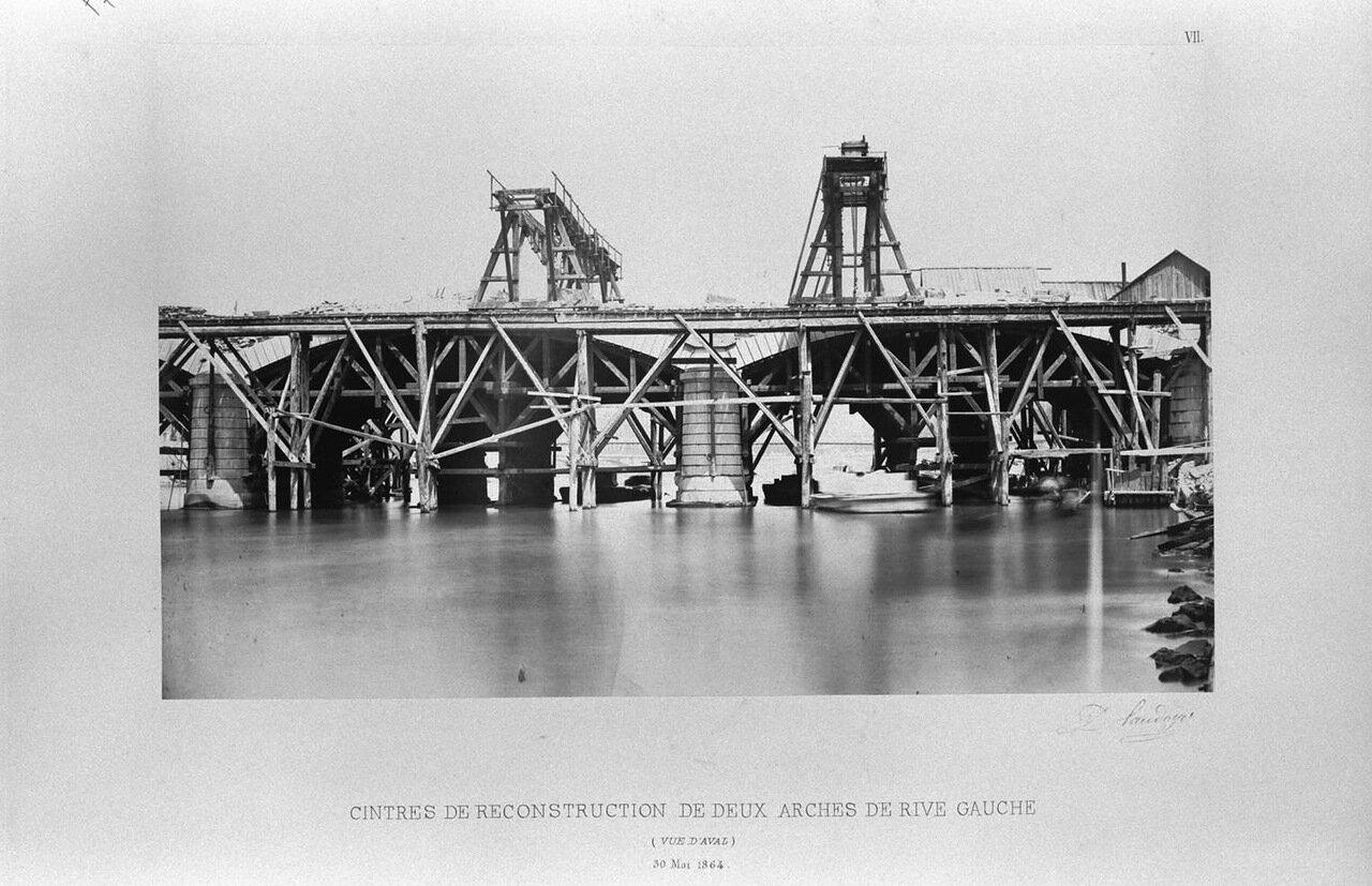 Реконструкция двух крепёжных арок на левом берегу. 30 мая 1864 года