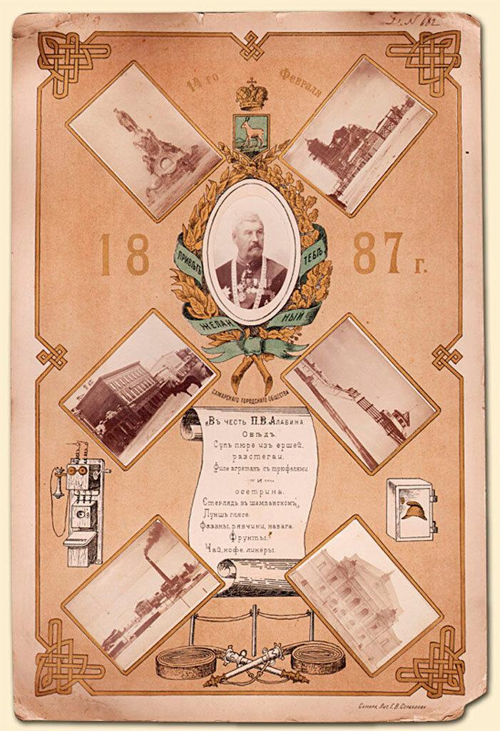 Меню обеда в честь избрания П.В.Алабина городским головой. 14 февраля 1887 года