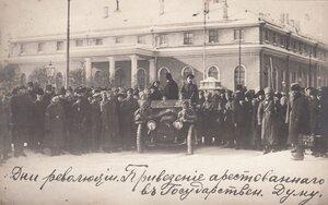 1917. Дни революции. Привезение арестованного в Государственную Думу