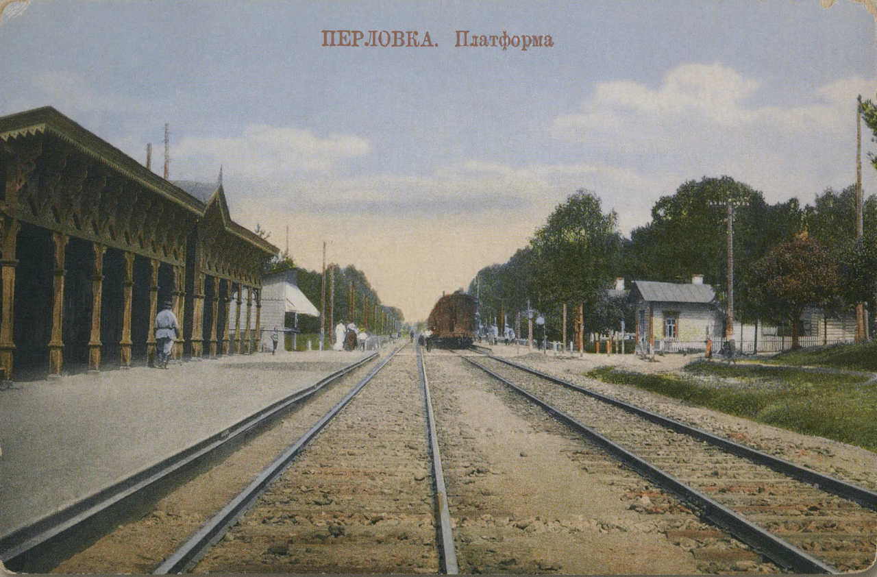 Окрестности Москвы. Перловка. Платформа