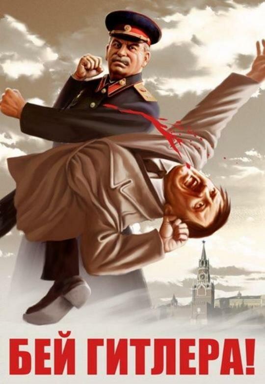 Сталин уничтожил Гитлера