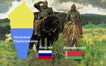 Россия, Украина, Белоруссия.jpg.jpg