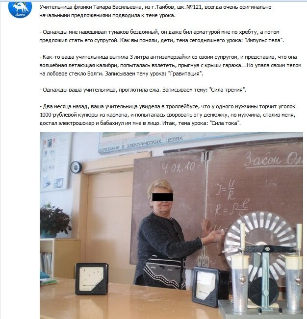 Учительница физики Тамара Васильевна