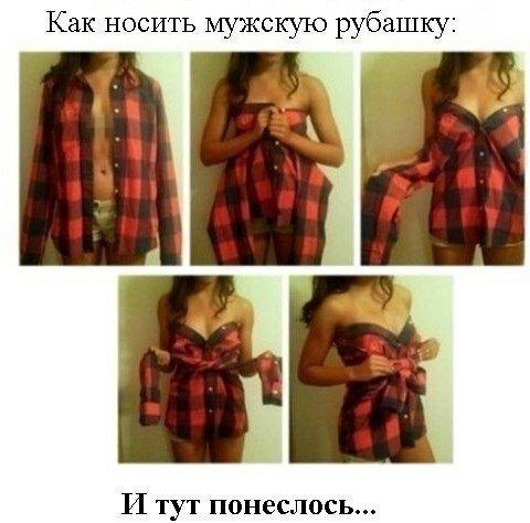 Как носить мужскую рубашку (5 фото)