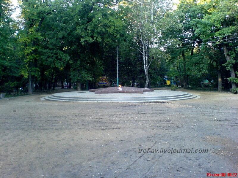 Вечный огонь, парк им. Горького, Таганрог
