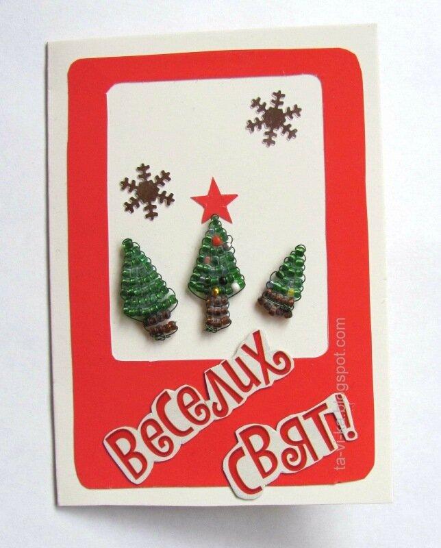 ценителя новогодние открытки с бисером своими руками этом рассказали