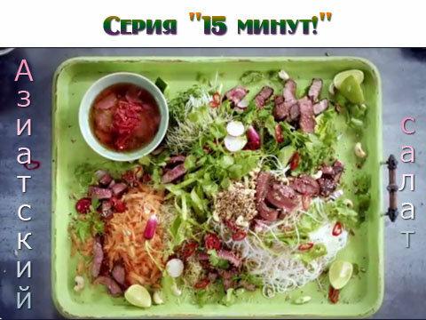 Салат с говядиной в азиатском стиле