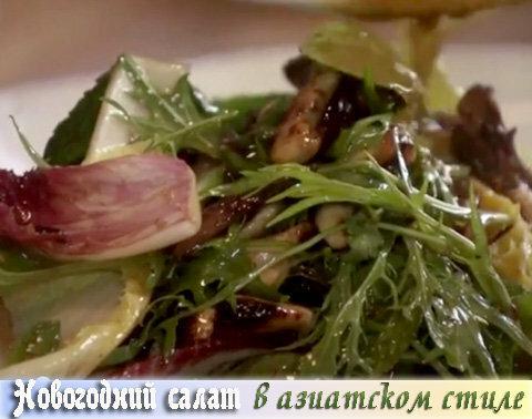 Рецепты к Новогоднему столу от Джейми! Новогодной салат из птицы в азиатском стиле