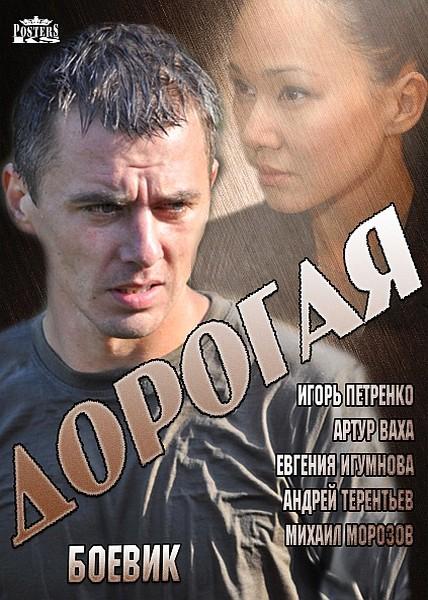 Дорогая (2013) SATRip