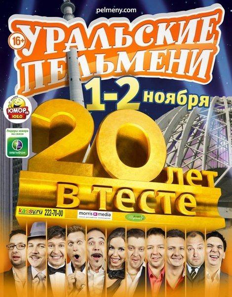 Уральские пельмени. 20 лет в тесте (2013) SATRip