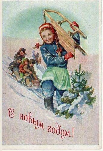 Девочка  с санками. С Новым годом! открытка поздравление картинка