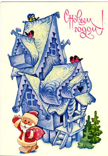 Дед Мороз приветствует. С Новым годом!