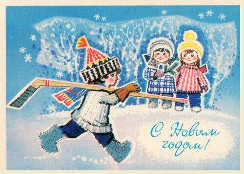 Новогодняя открытка. Худ. А. Игонин. 1979 открытка поздравление картинка
