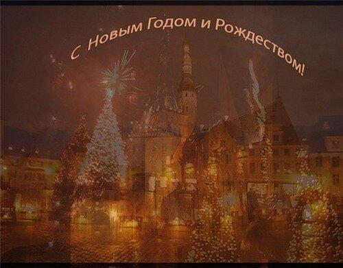 С Новым годом и Рождеством! Празднование открытка поздравление картинка