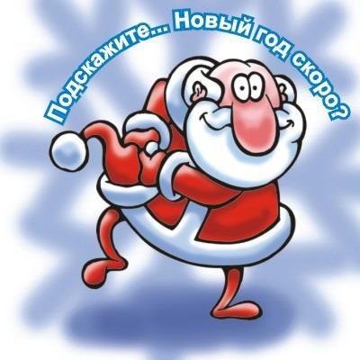 С Новым годом! Дед Мороз интересуется скоро ли Новый год