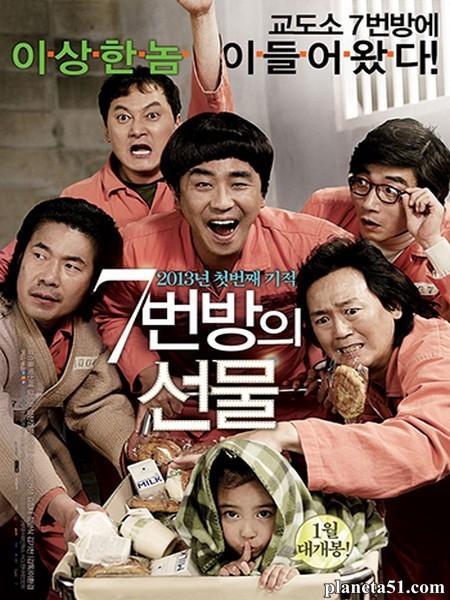 Чудо в камере №7 / Miracle in Cell No.7 / 7 Beonbangui Seonmool (2013/HDRip)