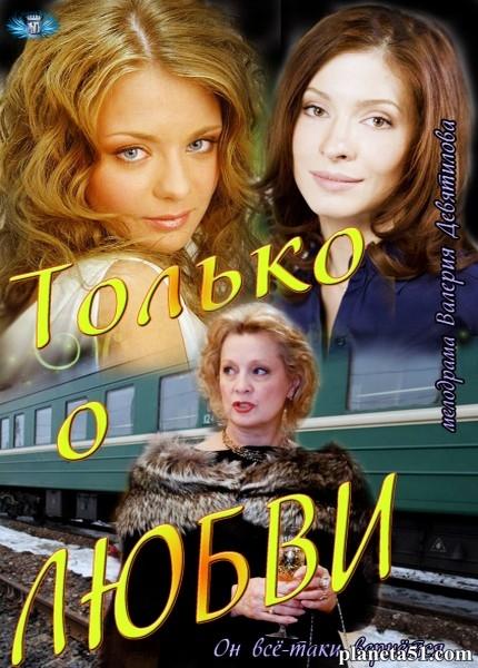 Только о любви (1-8 серии из 8) / 2012 / РУ / SATRip