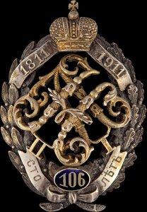 Знак 106-го пехотного Уфимского полка.