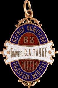 Жетон Первого Общества подъездных железнодорожных путей в России.