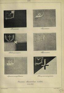 225. Знамена Армейских полков, 1712-1727.