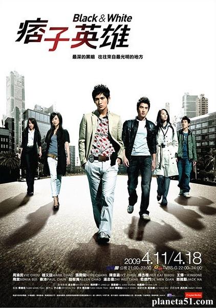 Черный и белый (24 серии из 24) / Pi zi ying xiong (Black & White) / 2009 / ЛО / HDTVRip (720p)