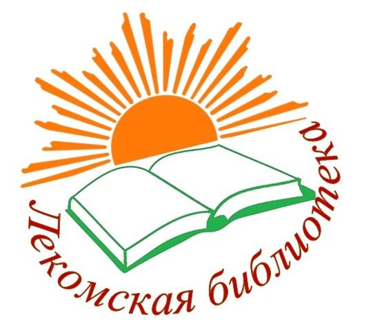 Лекомская логотип.jpg