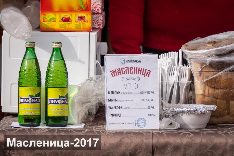 Масленица 2017. Саранск. Фоторепортаж