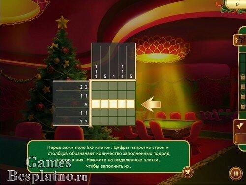 Рождественский турнир
