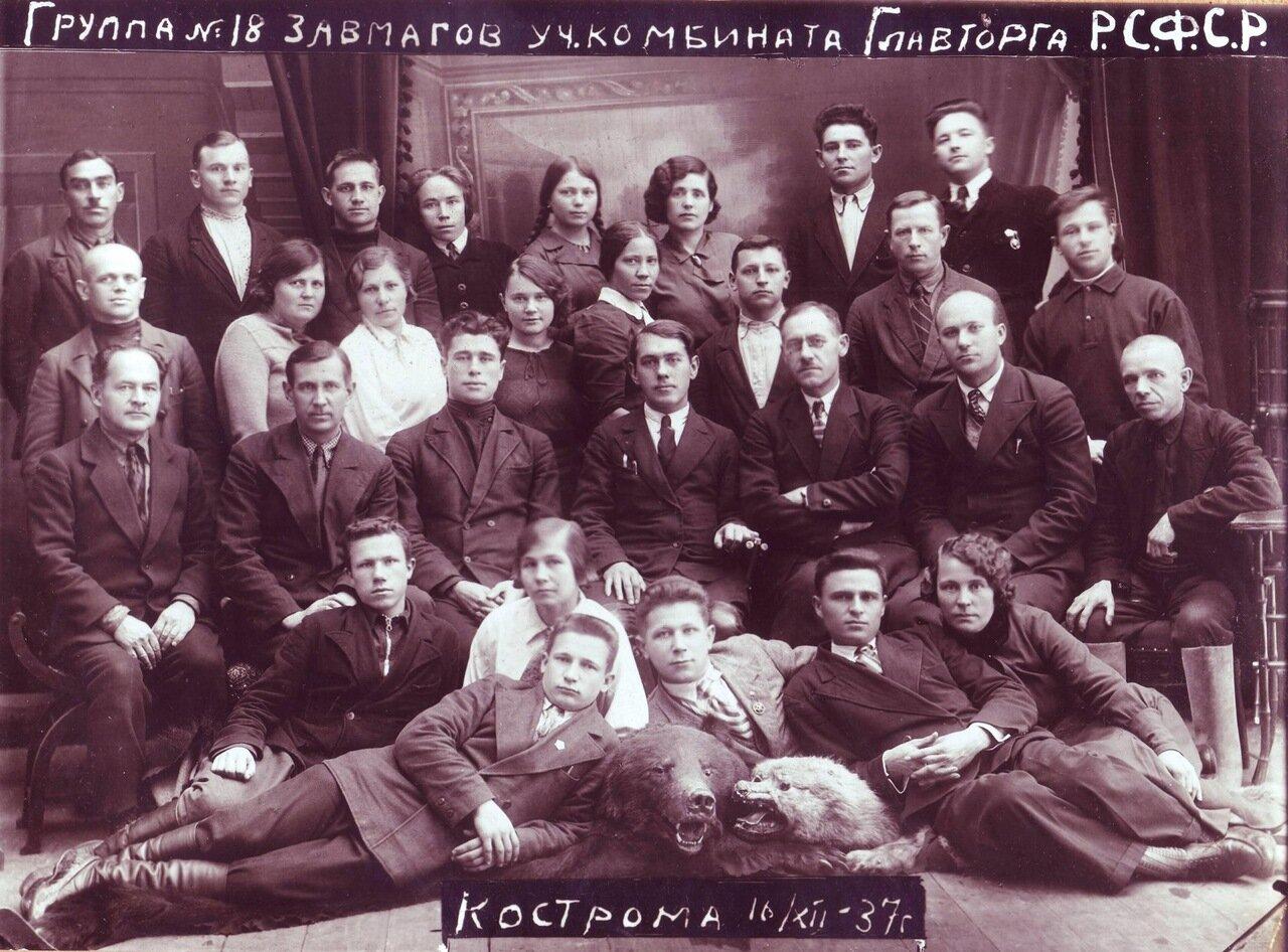 1937.10.12.. Группа № 18 завмагов учкомбината Главторга. Кострома,