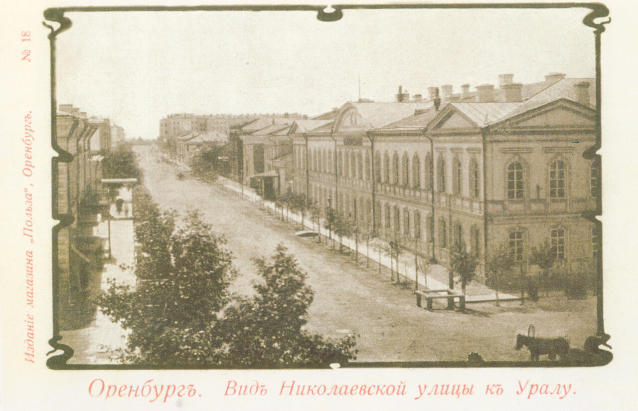 Николаевская улица к Уралу