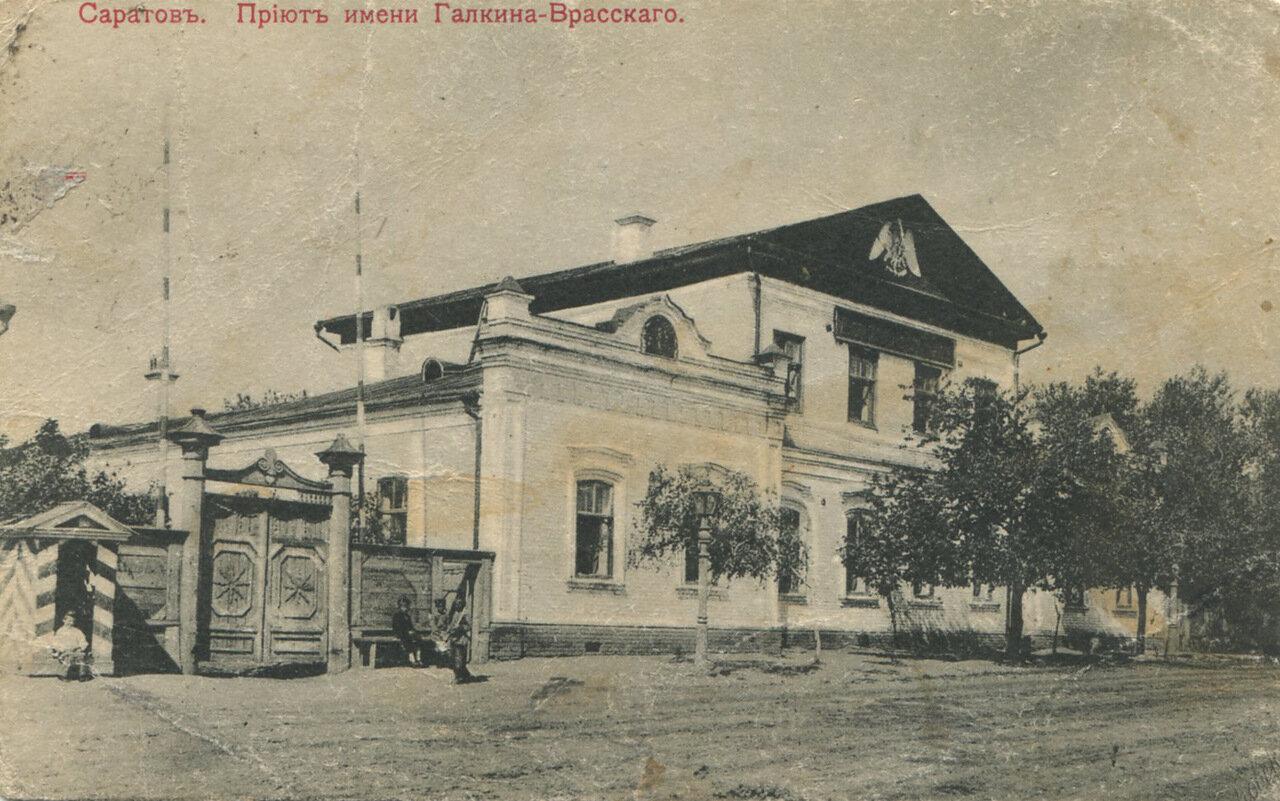 Приют имени Галкина-Врасского