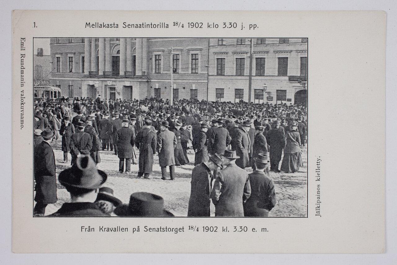 Сенатская площадь, 3:30 вечера, 18 апреля 1902