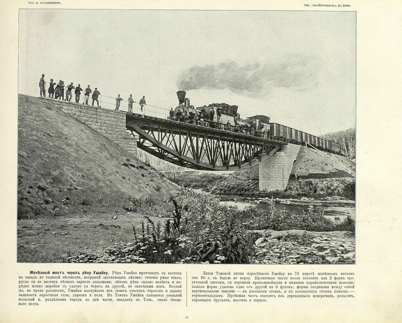53. Железный мост через реку Ушайку