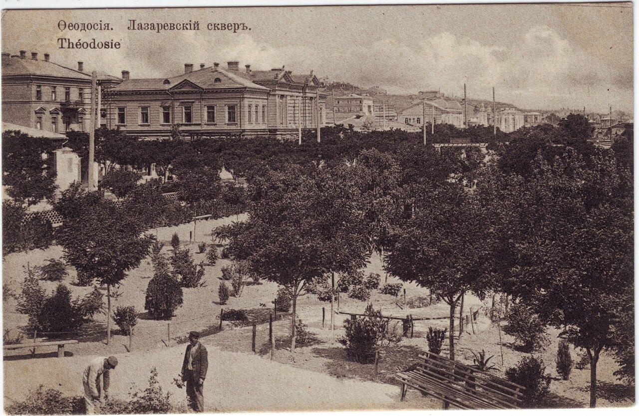 Лазаревский сквер